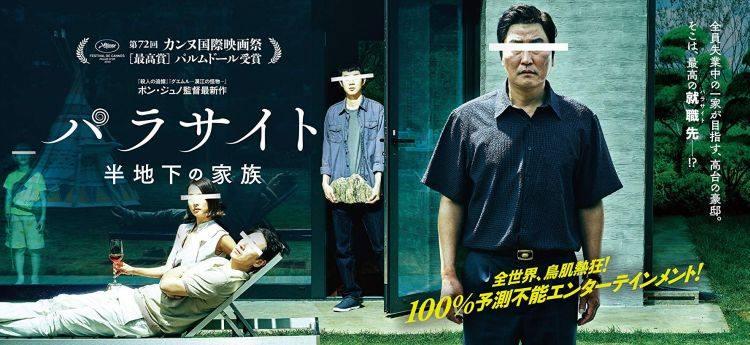 Parasite – cel mai bun film al anului!